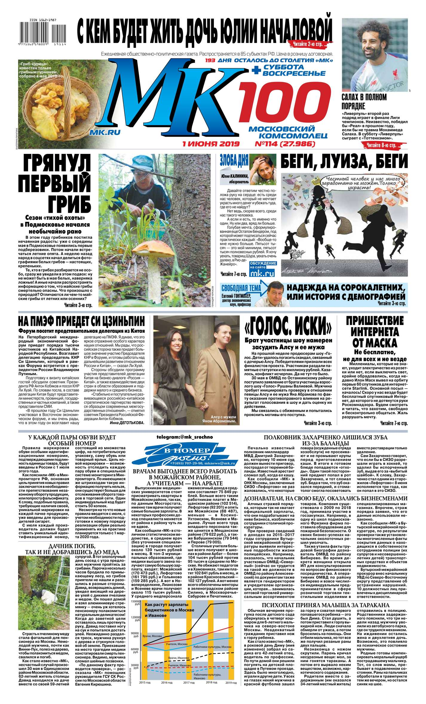МК Московский Комсомолец 114-2019