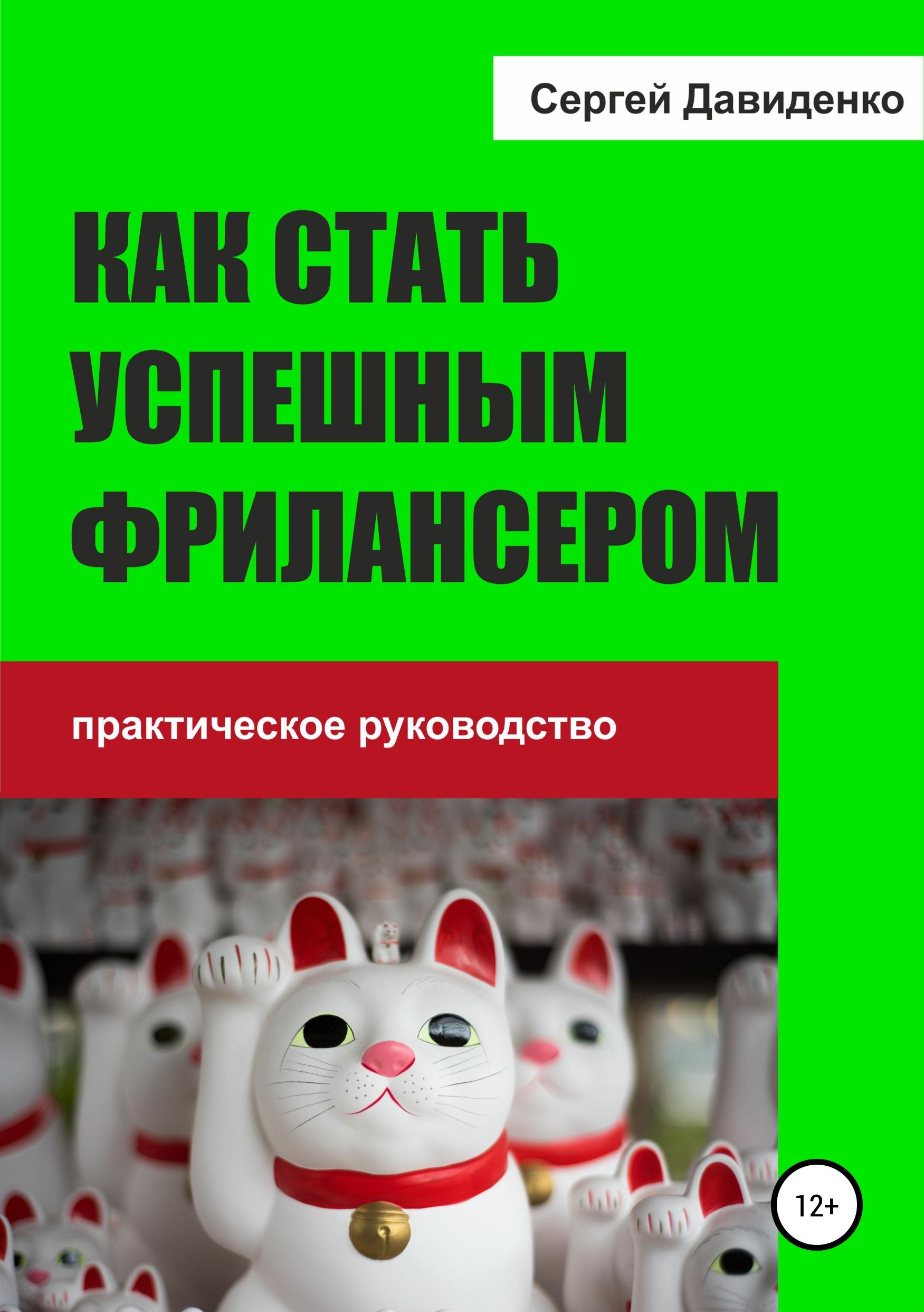 Обложка книги. Автор - Сергей Давиденко
