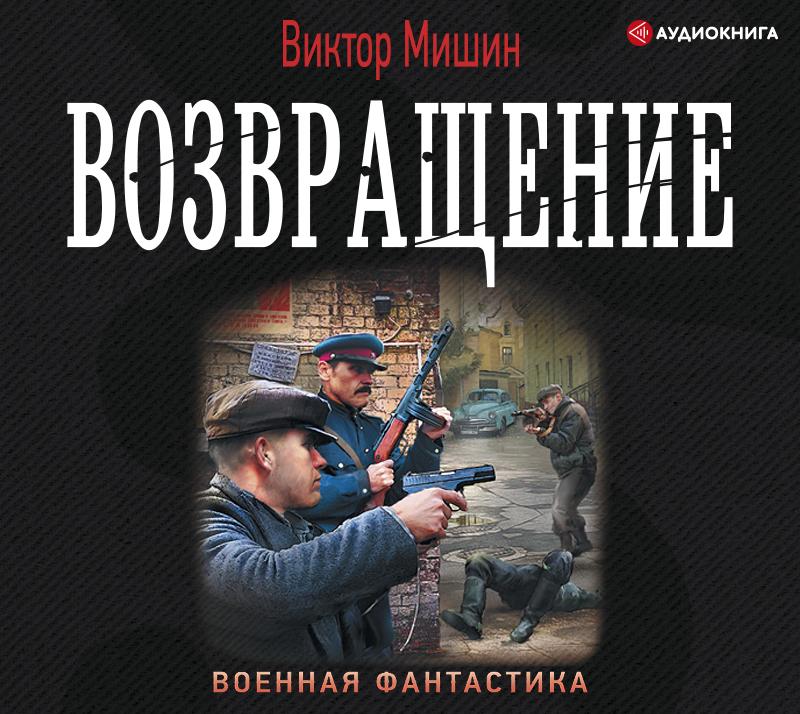 Виктор Мишин Возвращение виктор мишин солдат