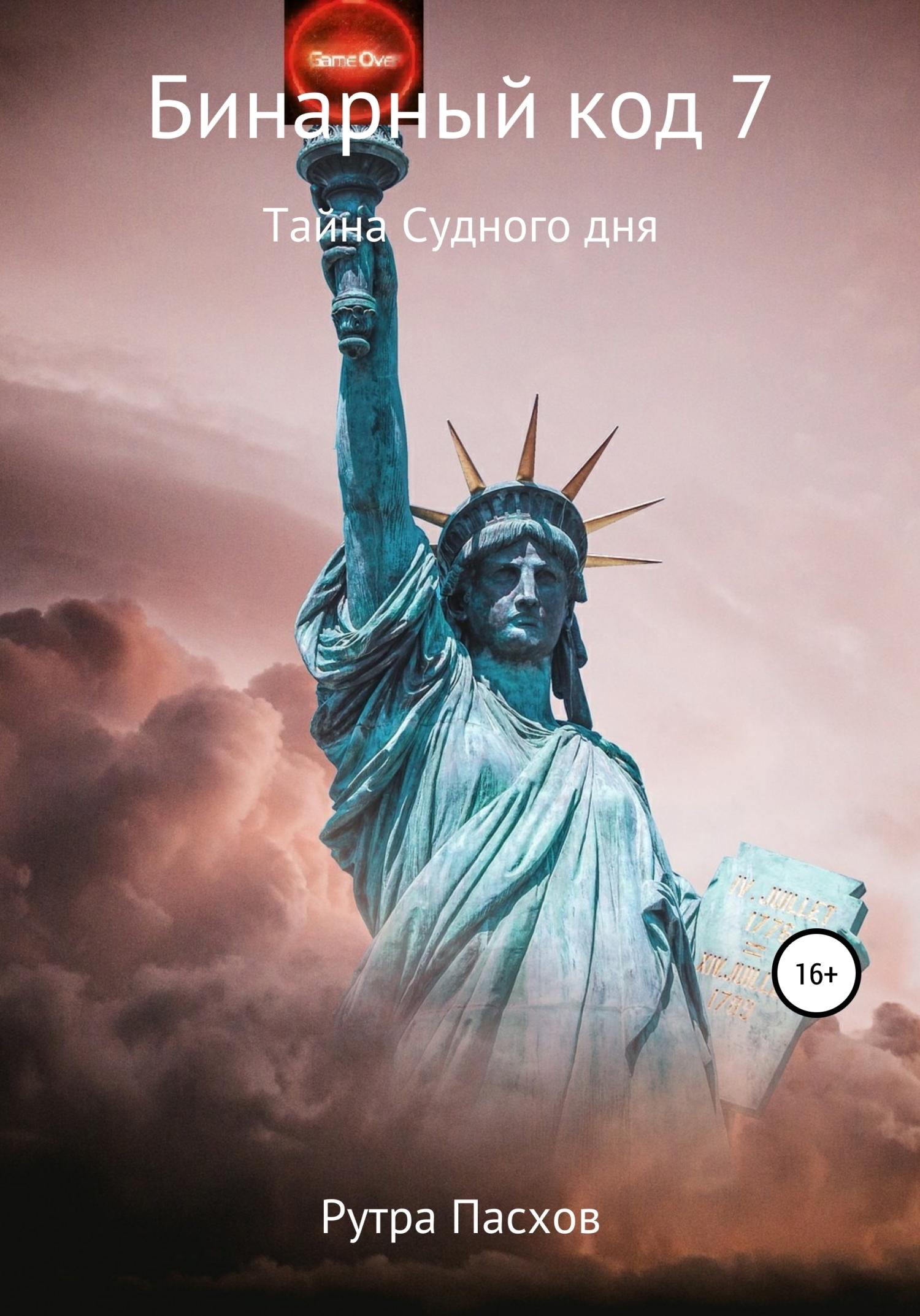 Артур Тигранович Задикян Бинарный код 7. Часы Судного дня цены онлайн