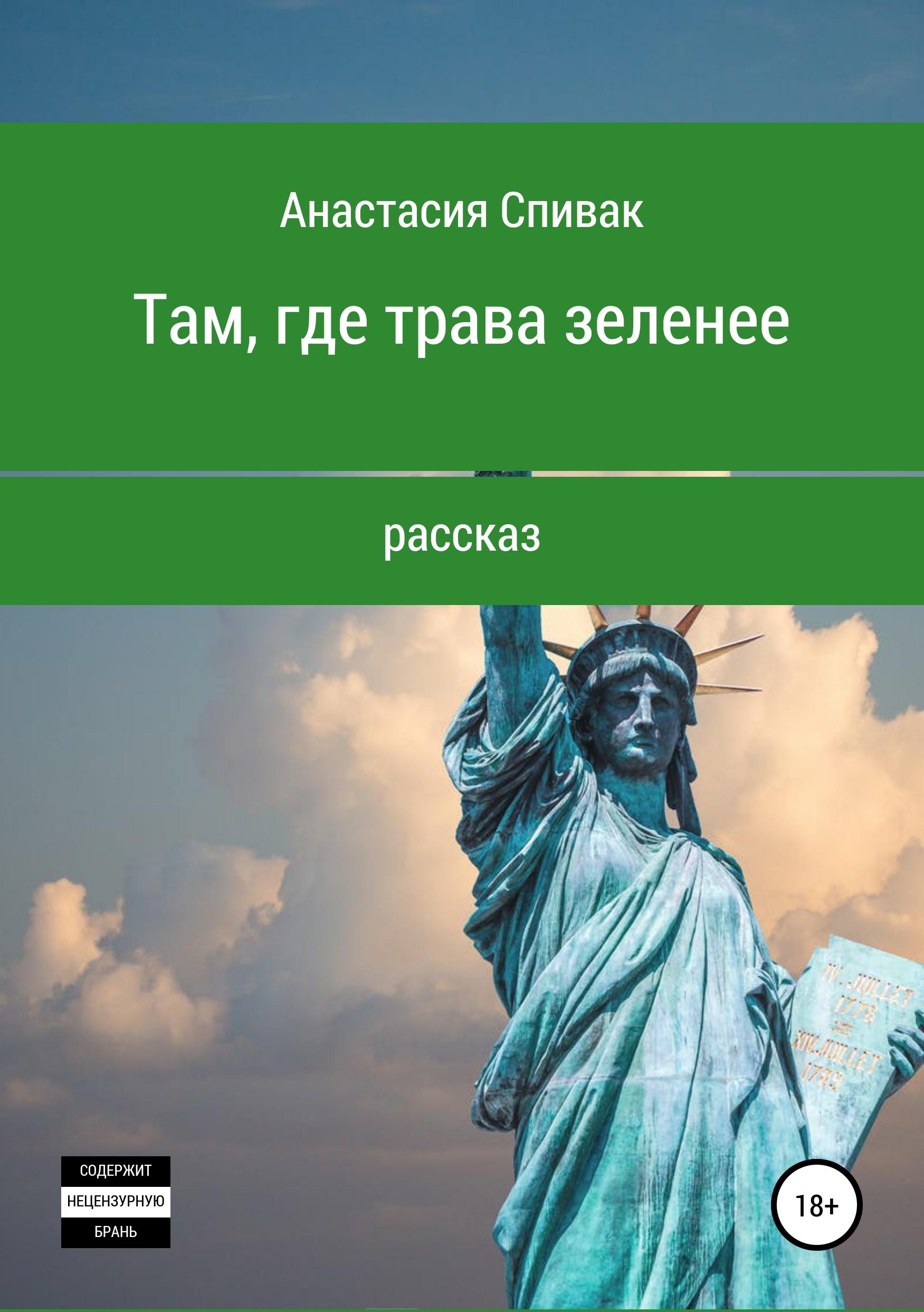 Анастасия Олеговна Спивак Там, где трава зеленее