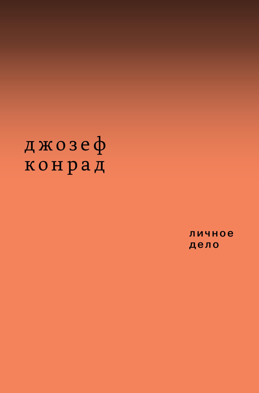 Джозеф Конрад Личное дело. Рассказы (сборник) карсавин л философия истории