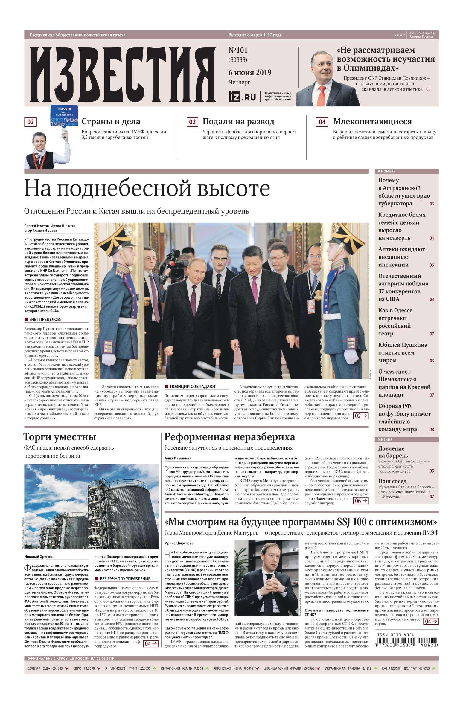 Известия 101-2019