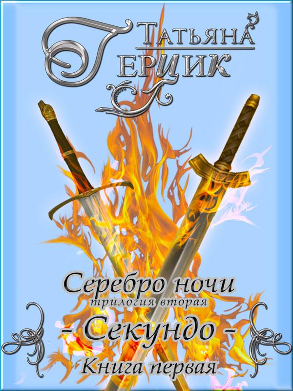 Татьяна Герцик Серебро ночи. Секундо. Книга 1