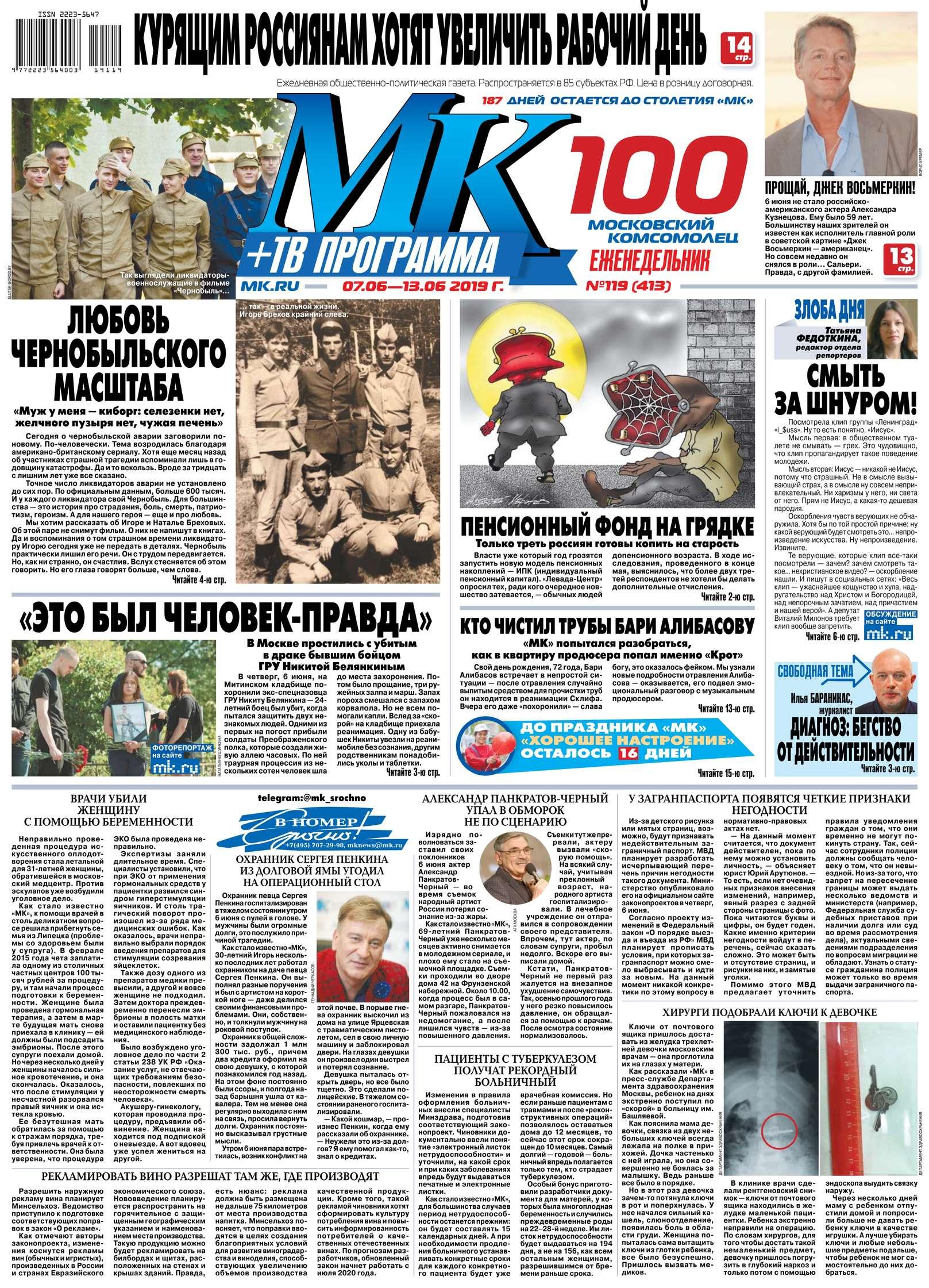 МК Московский Комсомолец 119-2019