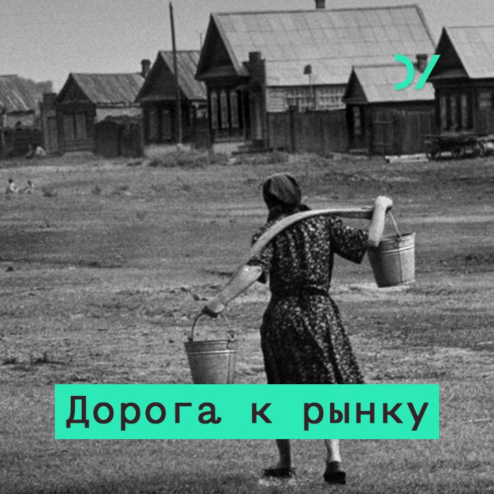 Е. Г. Ясин Прошлое и будущее российских реформ дорога в будущее
