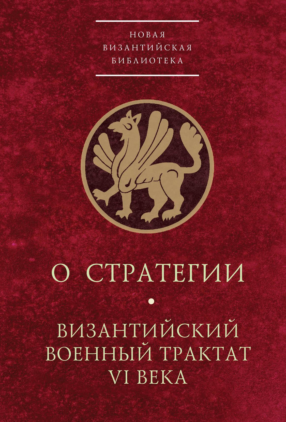 О стратегии. Византийский военный трактат VI века ( Отсутствует  )