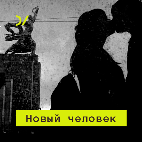 Михаил Соколов Статус знания в постсоветском обществе сергей соколов ремизов михаил эпштейн дмитрий лихачев художественное творчество человек природа искусство 1986