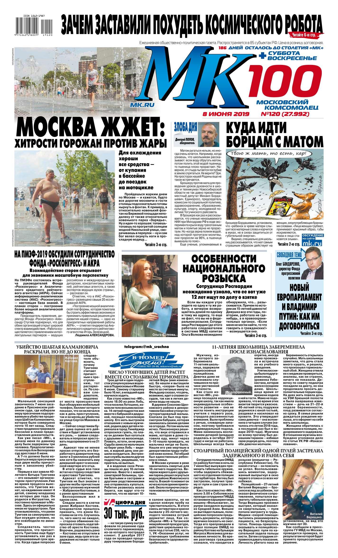 МК Московский Комсомолец 120-2019