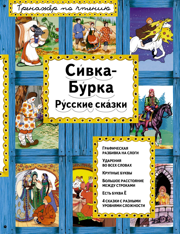 Отсутствует Сивка-Бурка. Русские сказки чепчик ситцевый сивка бурка