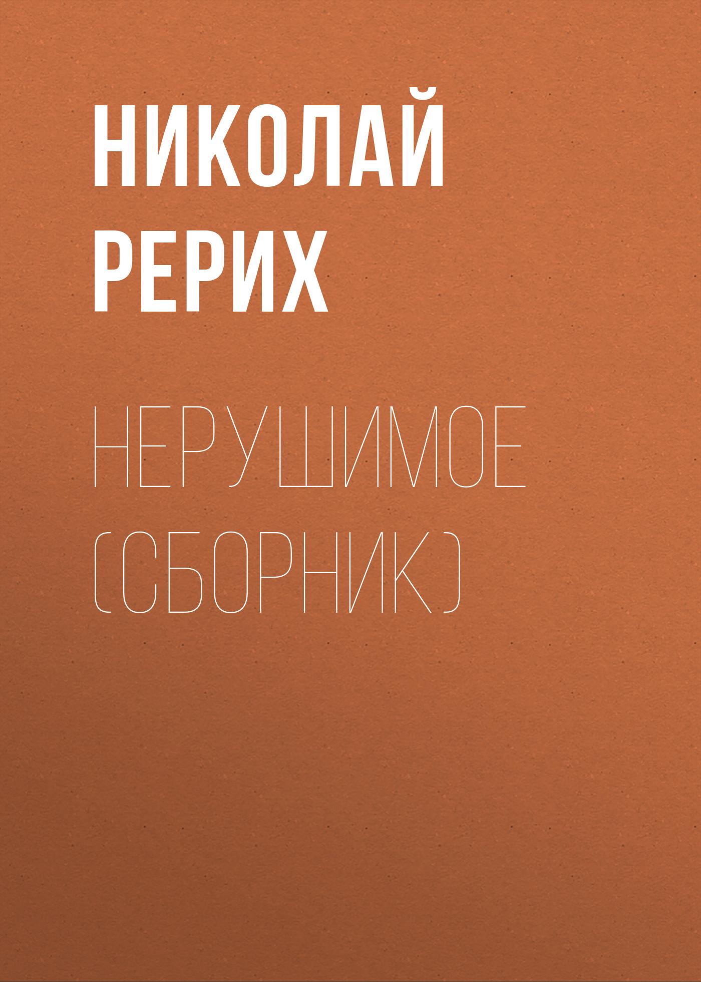 Николай Рерих Нерушимое (сборник) цена