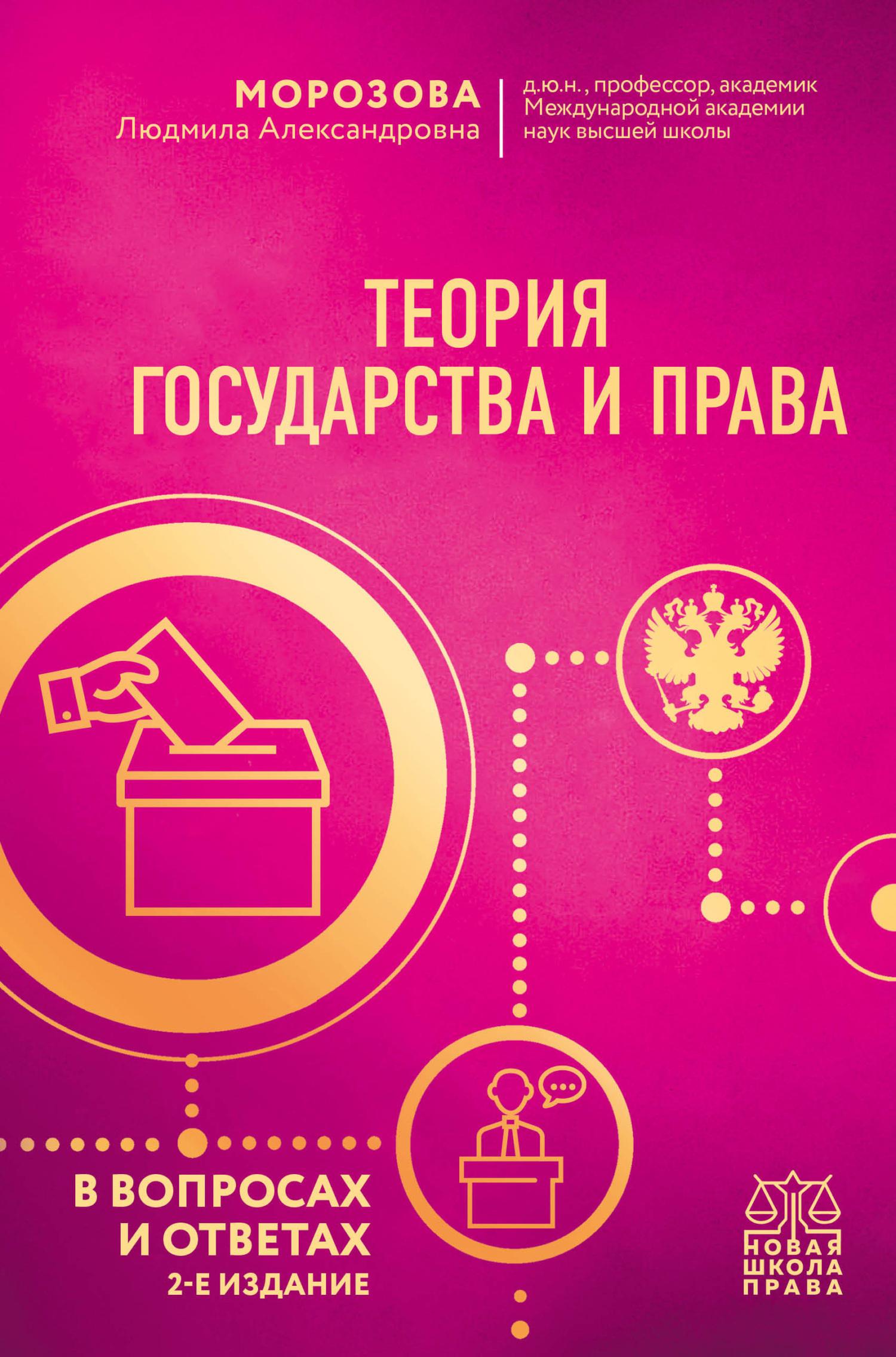 Л. А. Морозова Теория государства и права в вопросах и ответах селянин а теория государства и права в вопросах и ответах