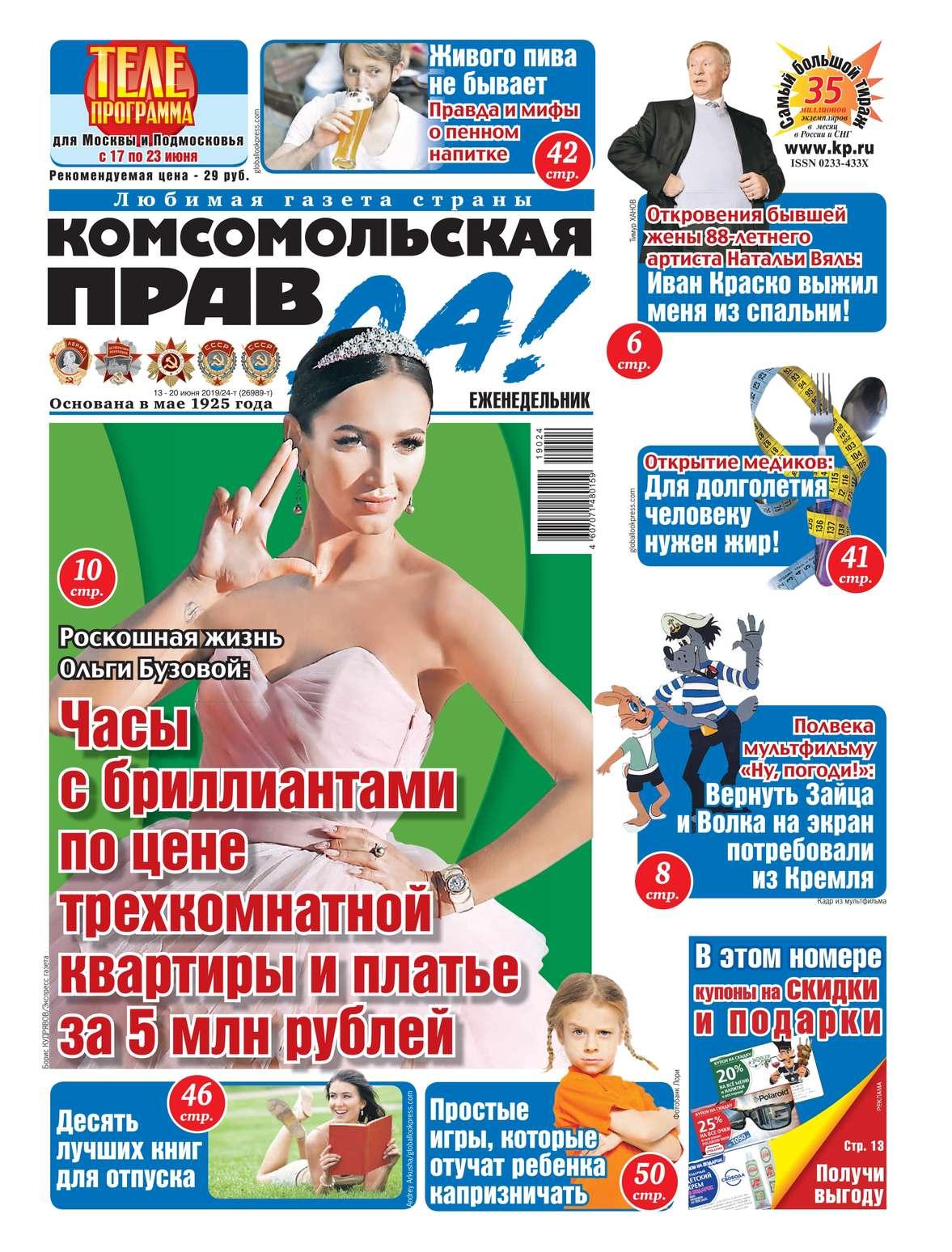 Комсомольская Правда (толстушка – Россия) 24т-2019