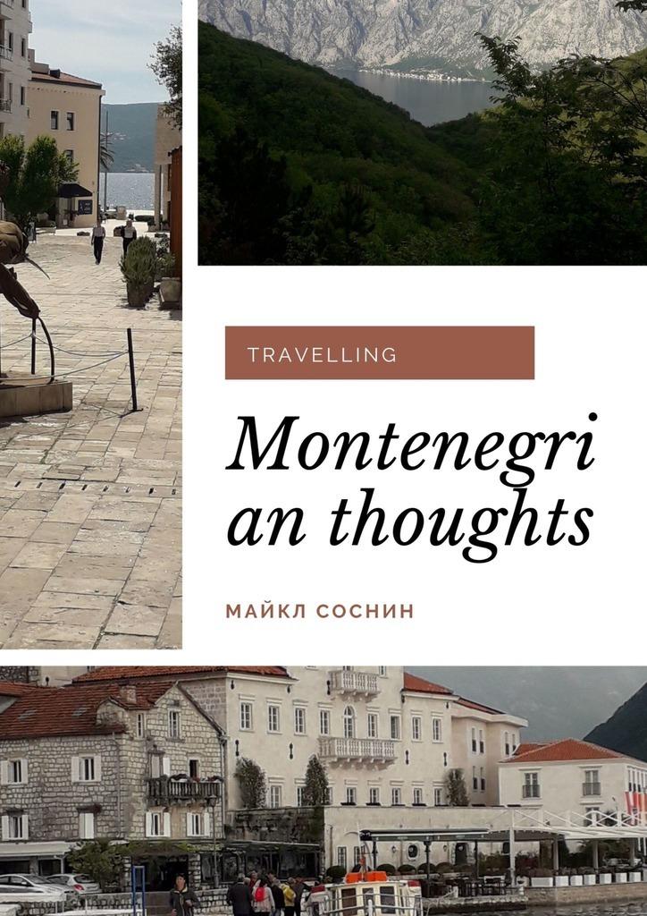 цены на Майкл Соснин Montenegrian thoughts. Travelling  в интернет-магазинах