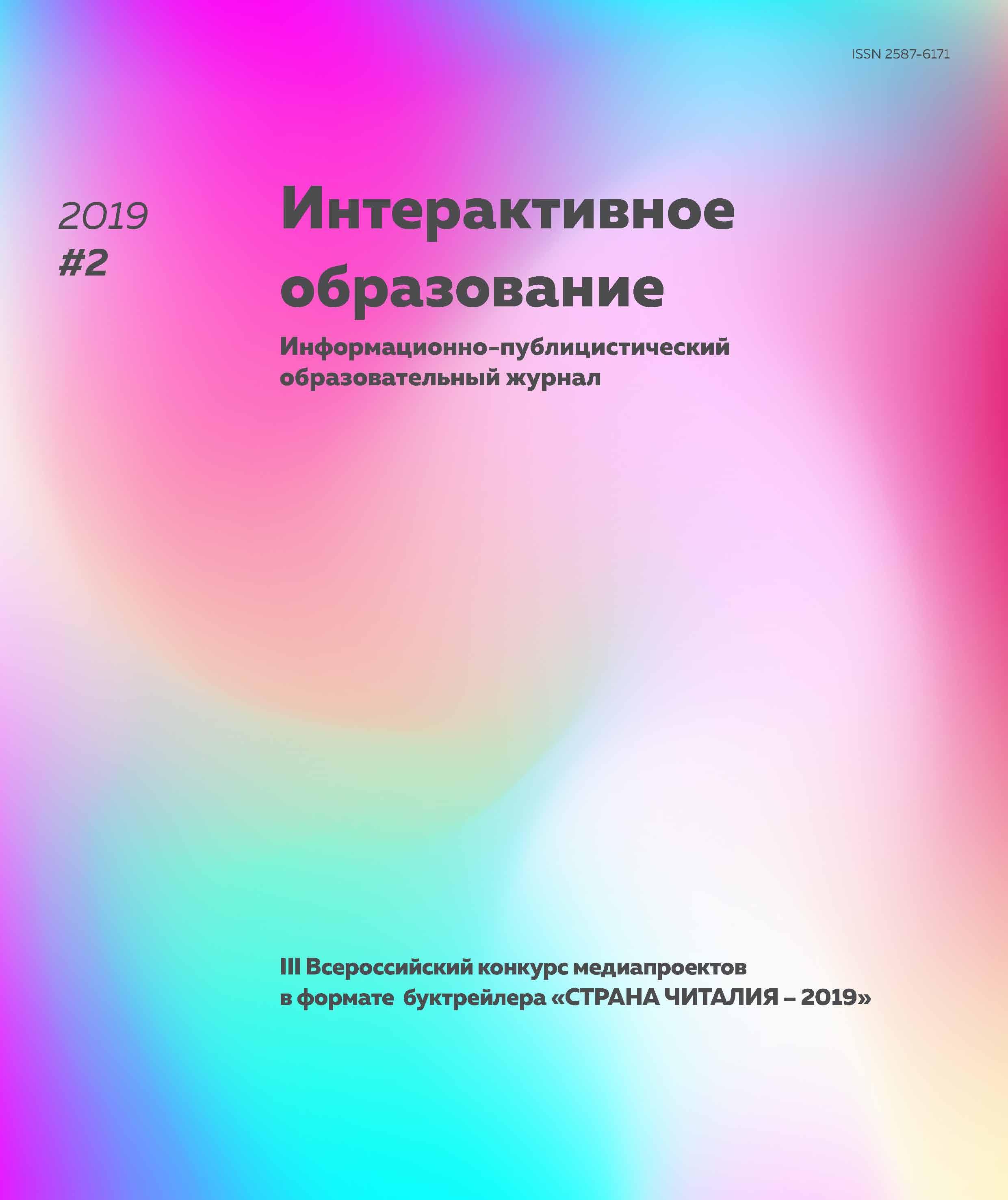 Интерактивное образование № 2 2019 г.