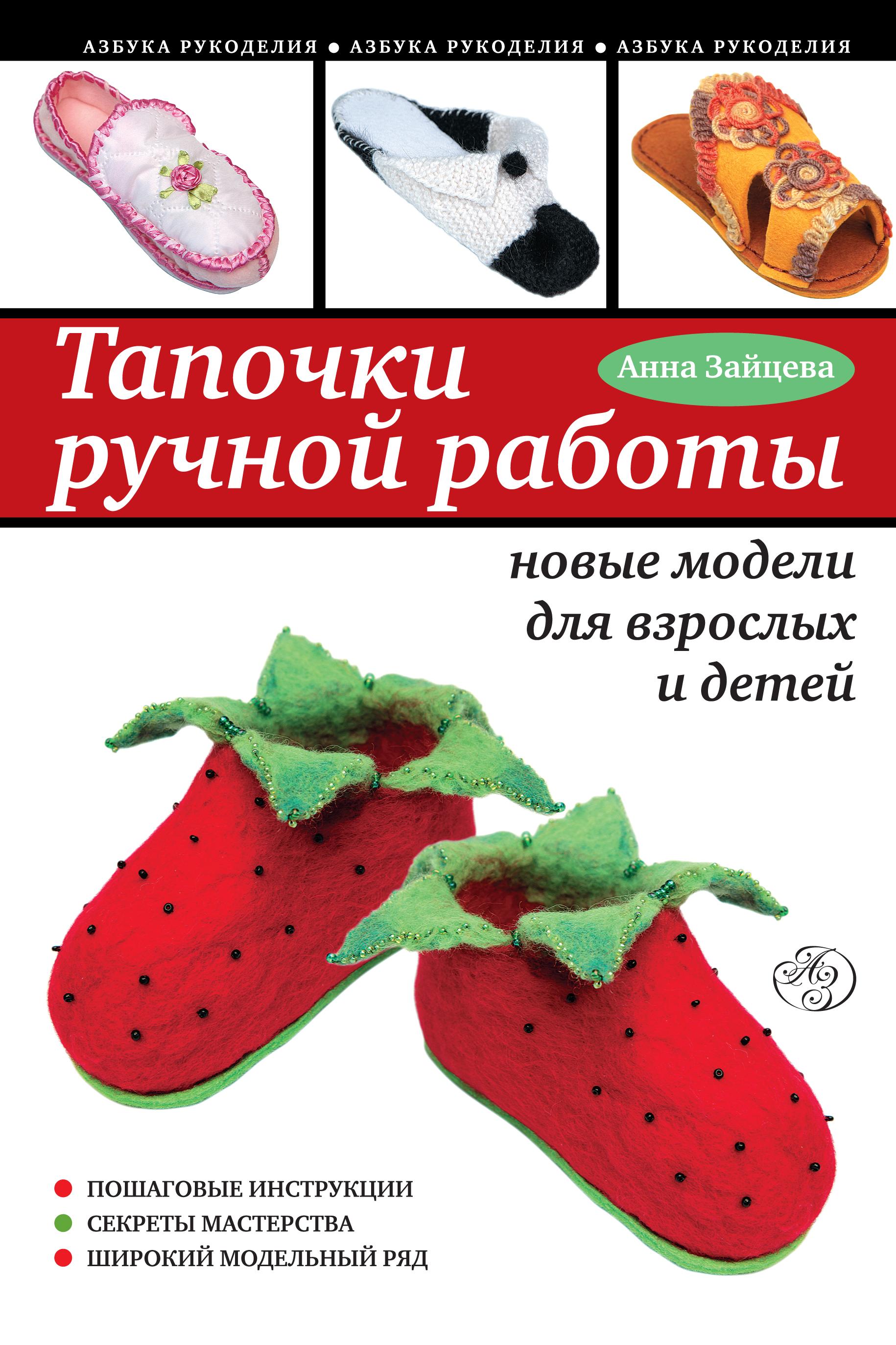 Анна Зайцева Тапочки ручной работы: новые модели для взрослых и детей