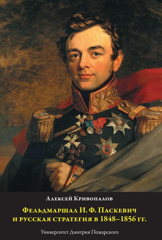 Алексей Кривопалов. Фельдмаршал И.Ф. Паскевич и русская стратегия в 1848-1856 гг.