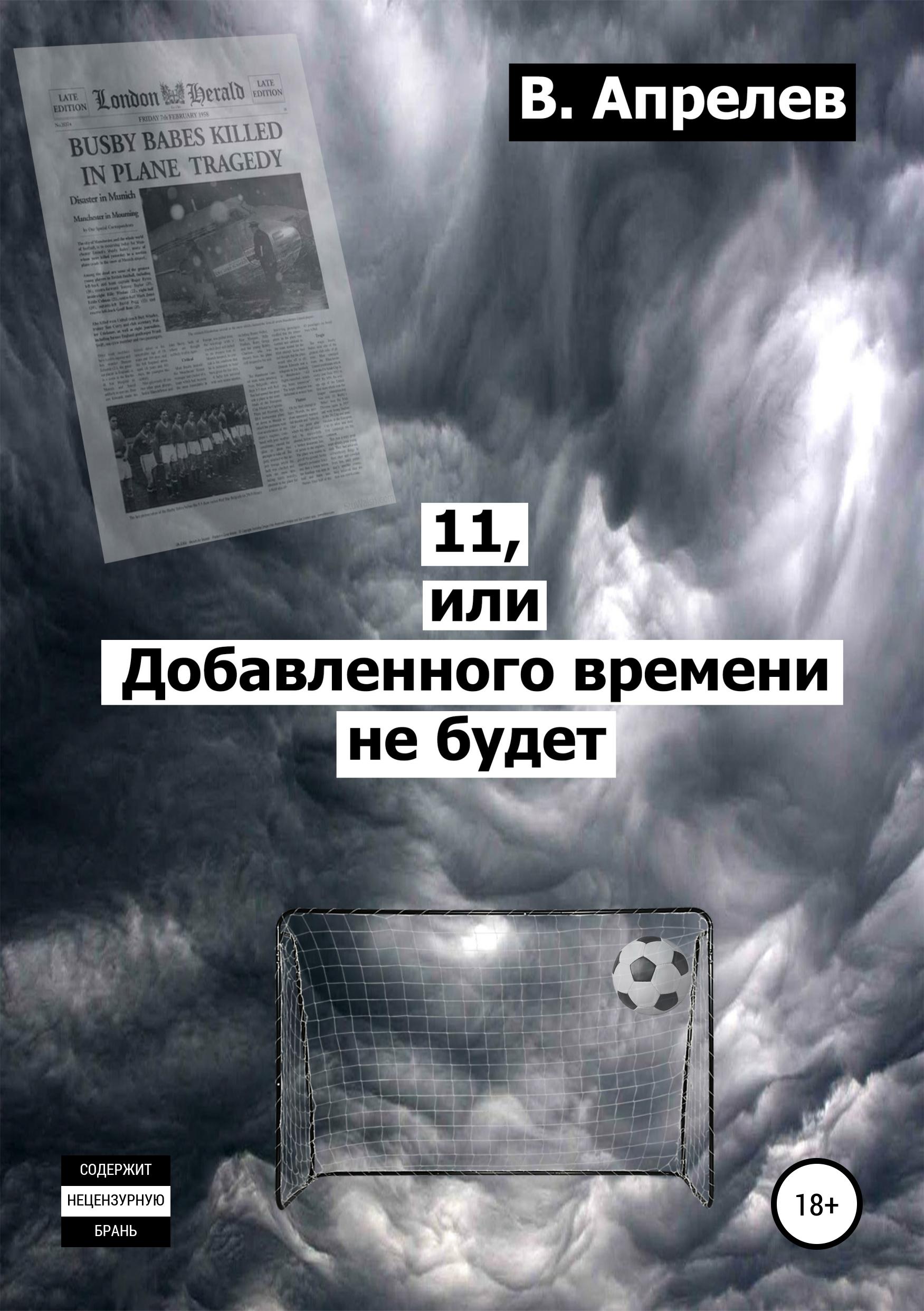 В. Апрелев 11, или Добавленного времени не будет