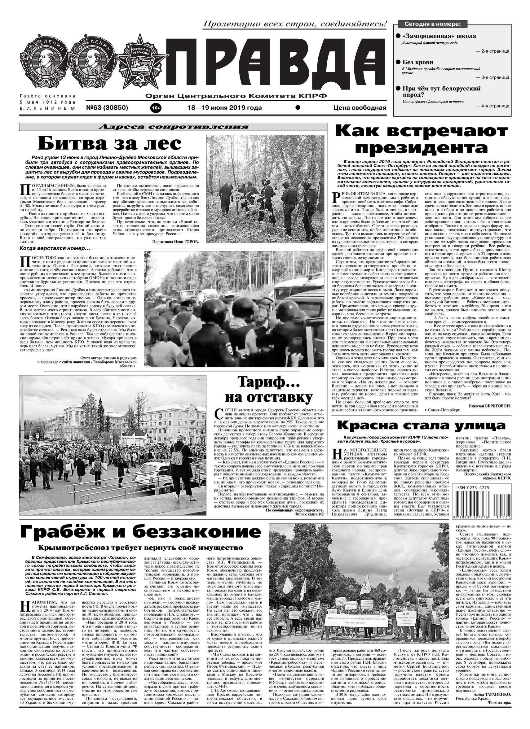 Правда 63-2019