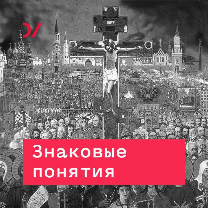 Вадим Волков Русь бандитская