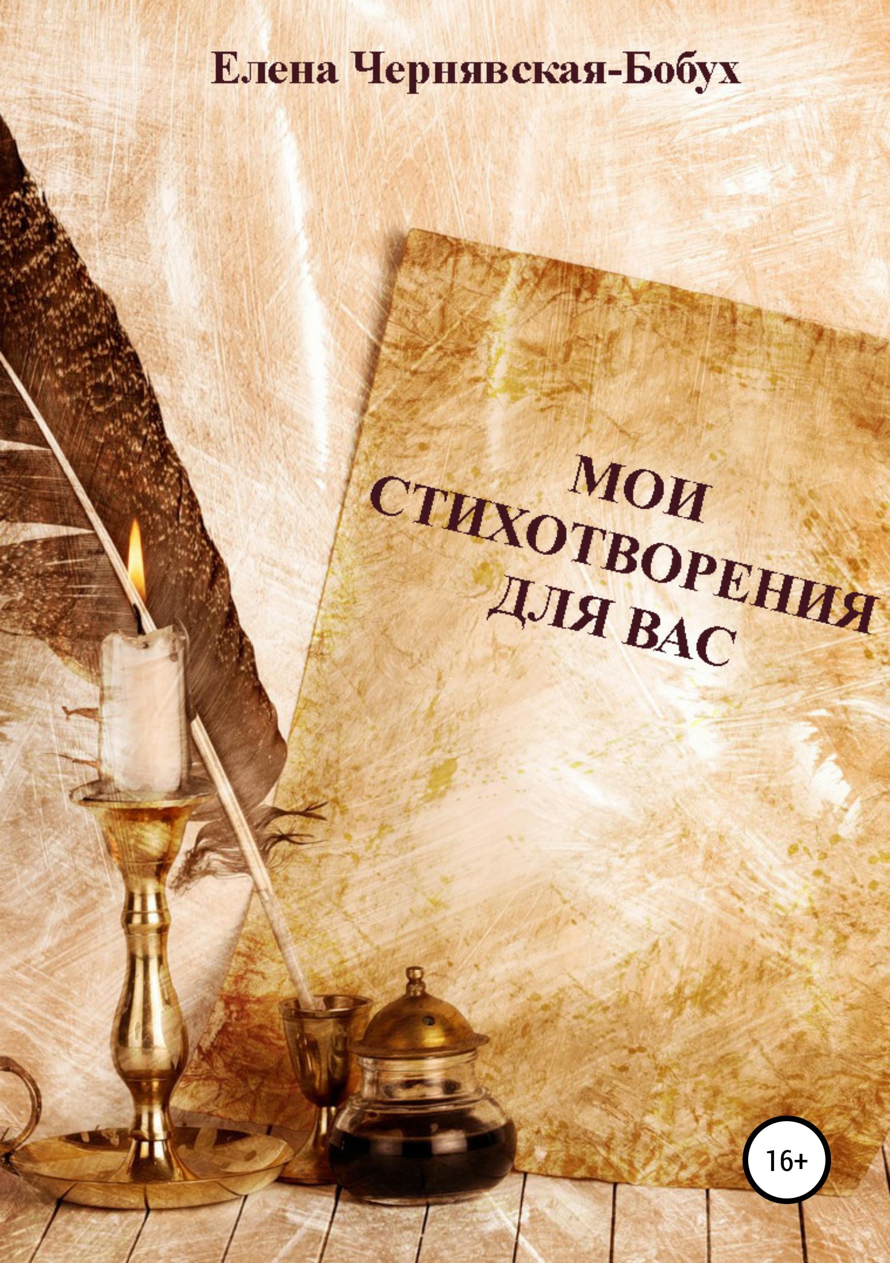 Елена Чернявская-Бобух. Мои стихотворения для Вас