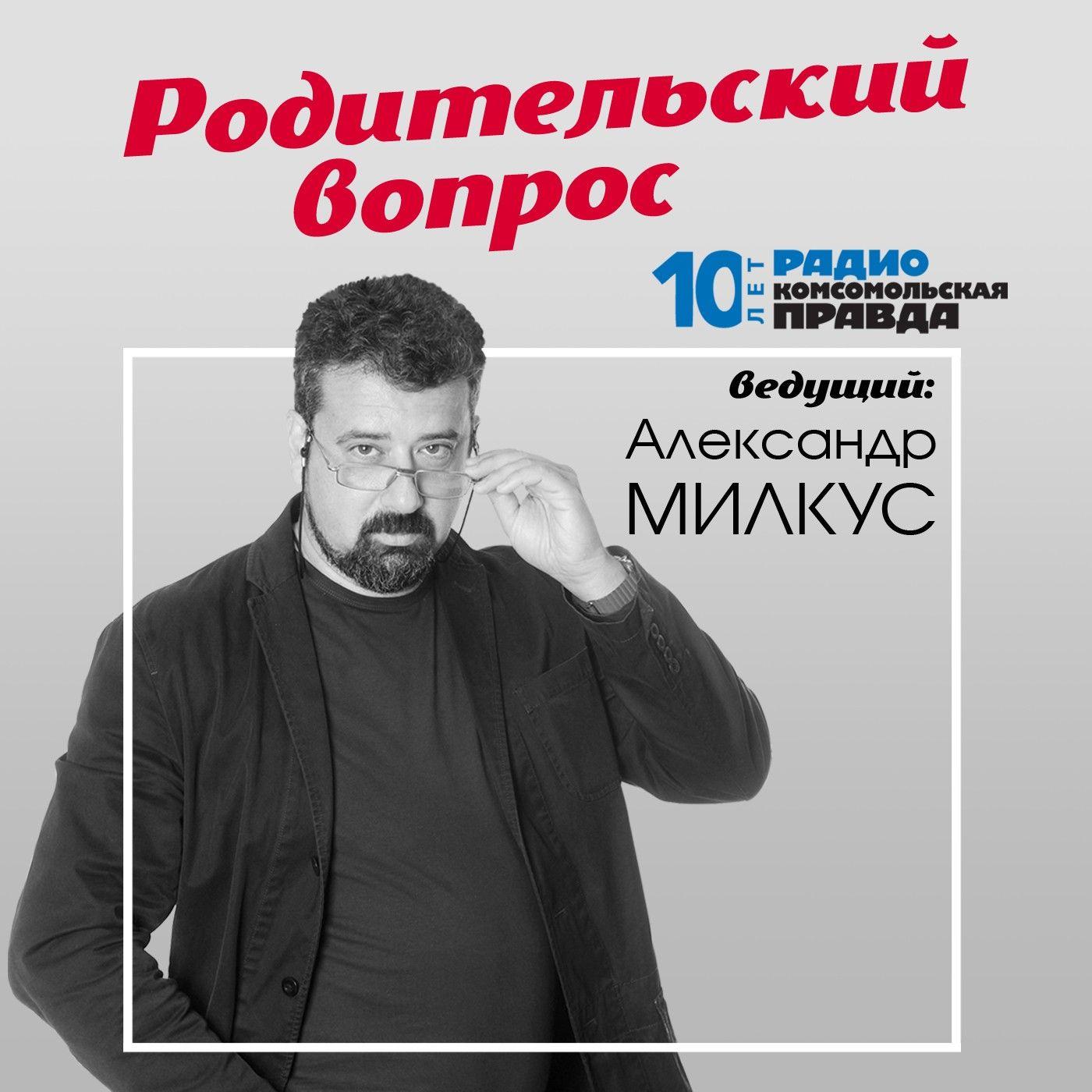Радио «Комсомольская правда» Сдать ЕГЭ и не сойти с ума. Реально ли подготовиться к экзаменам без репетиторов