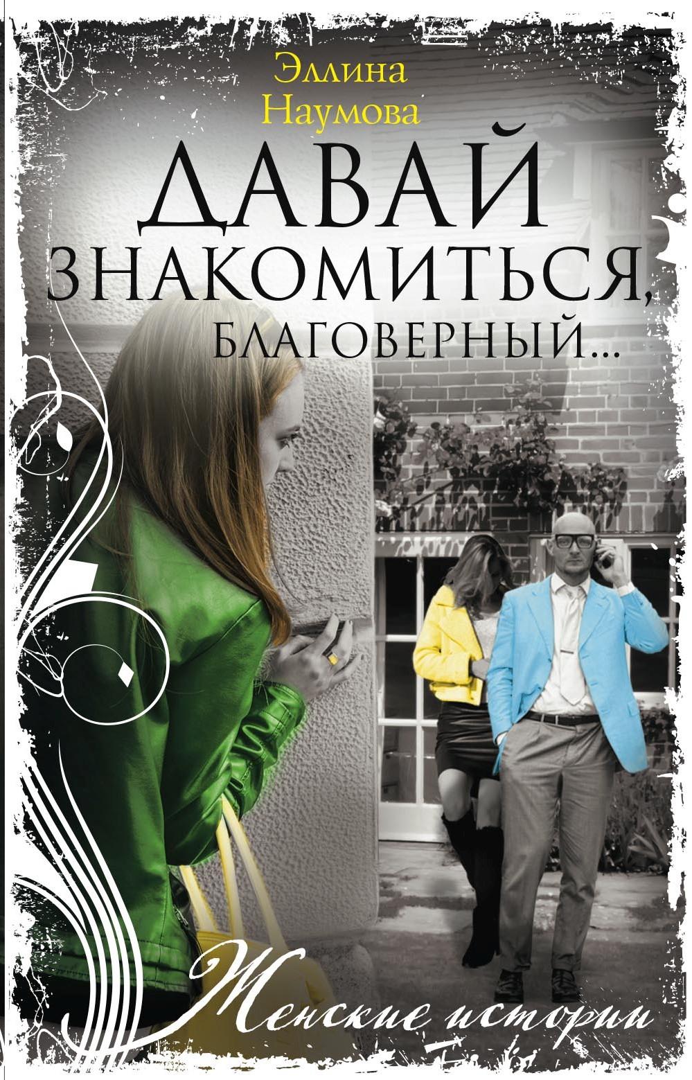 Эллина Наумова Давай знакомиться, благоверный… кукла жасмин давай знакомиться bratz