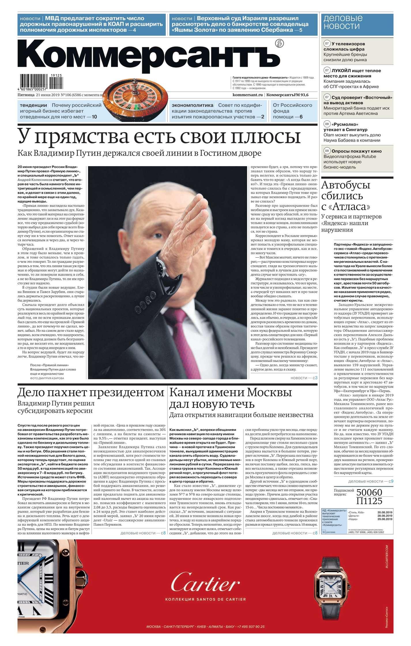 Редакция газеты Коммерсантъ (понедельник-пятница) Коммерсантъ (понедельник-пятница) 106-2019 цена