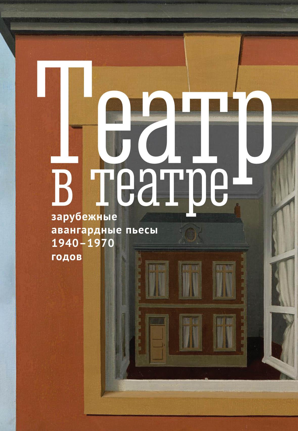 teatr v teatre zarubezhnye avangardnye pesy 19401970 kh godov