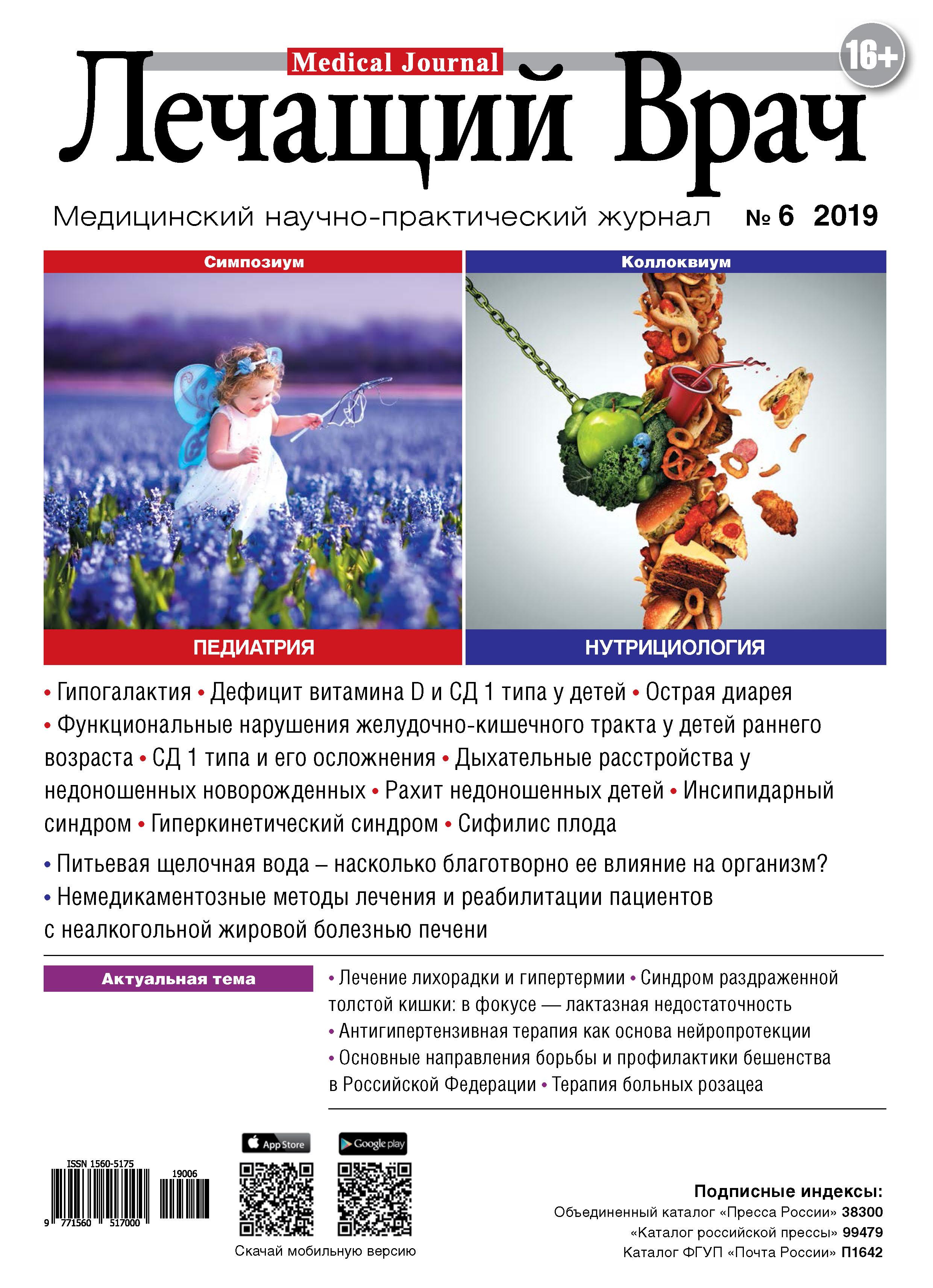Открытые системы Журнал «Лечащий Врач» №06/2019 купероз розацеа