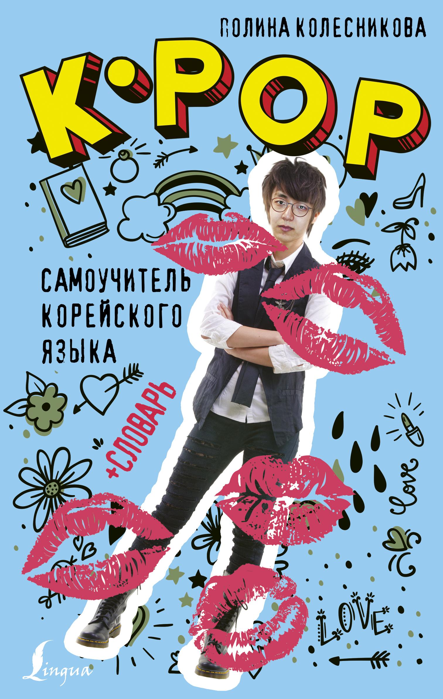 Фото - Полина Колесникова K-POP cамоучитель корейского языка + словарь k pop корейский