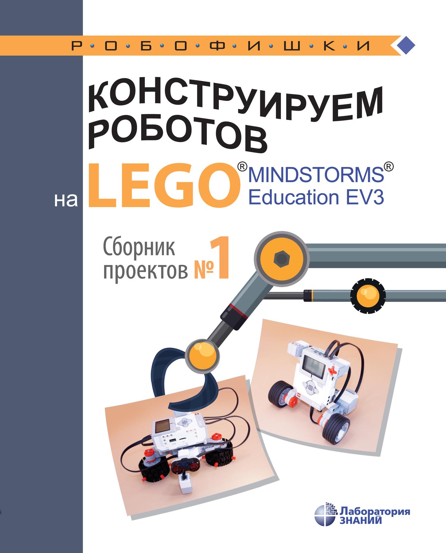 В. В. Тарапата Конструируем роботов на LEGO MINDSTORMS Education EV3. Сборник проектов №1