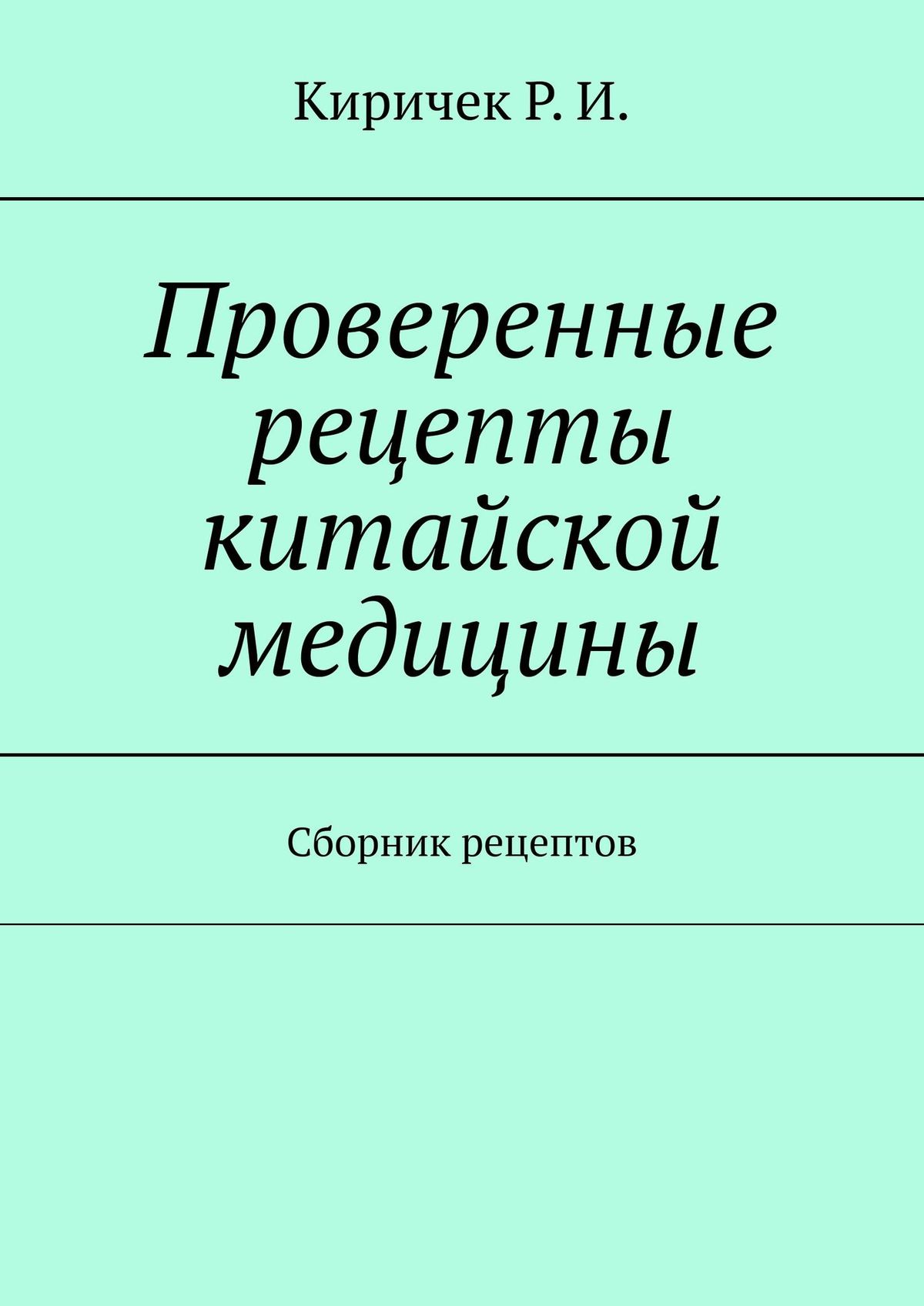 Р. И. Киричек Проверенные рецепты китайской медицины нет вредным привычкам проверенные методики и рецепты