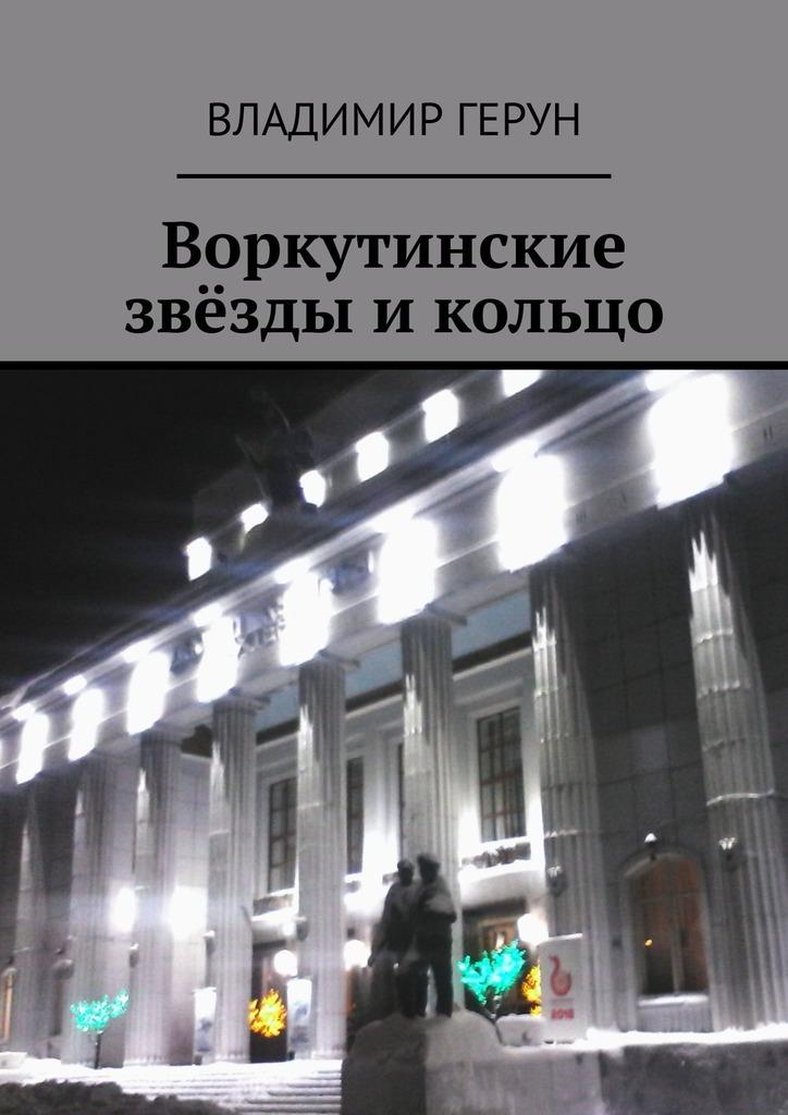 Владимир Герун Воркутинские звёзды икольцо цены онлайн