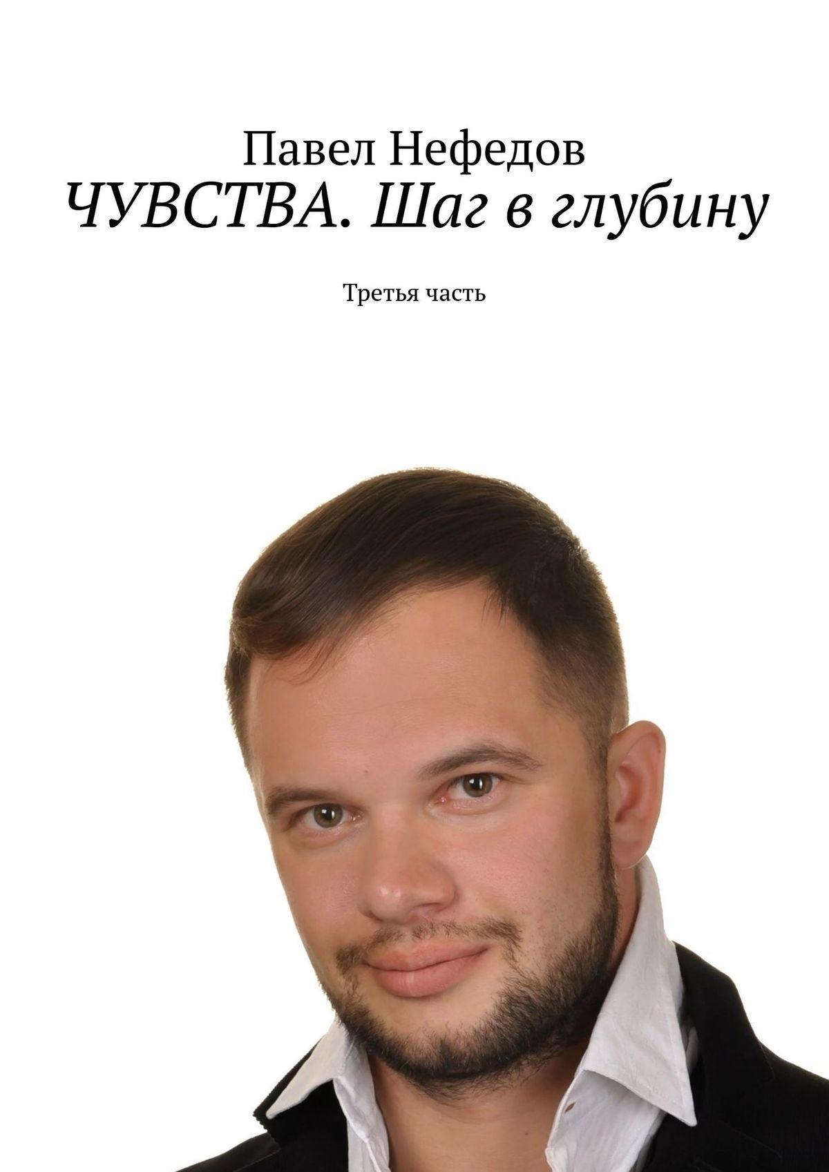 Павел Нефедов ЧУВСТВА. Шаг вглубину. Третья часть мир через культуру