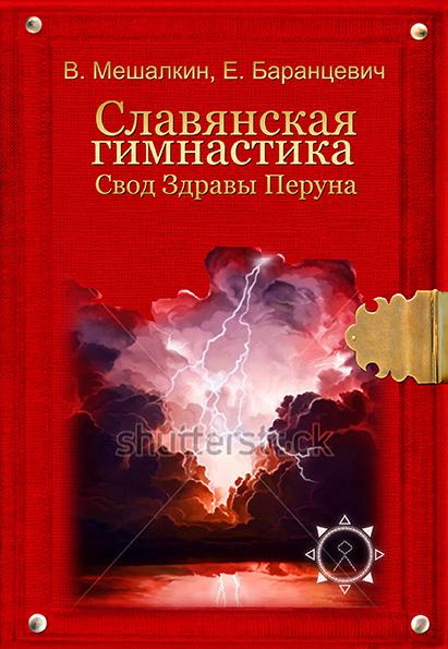 Владислав Мешалкин Славянская гимнастика. Свод Здравы Перуна
