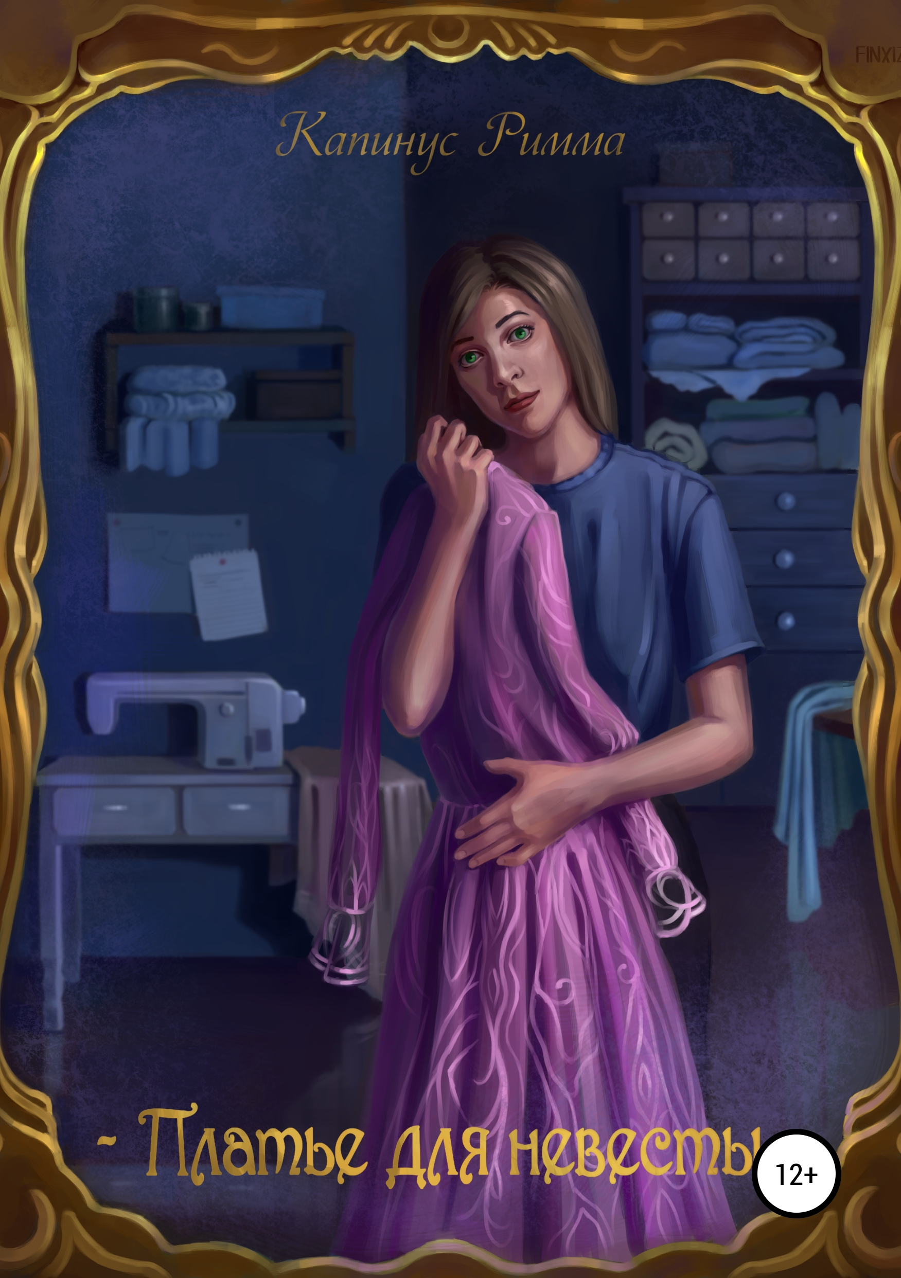 Римма Капинус Платье для невесты