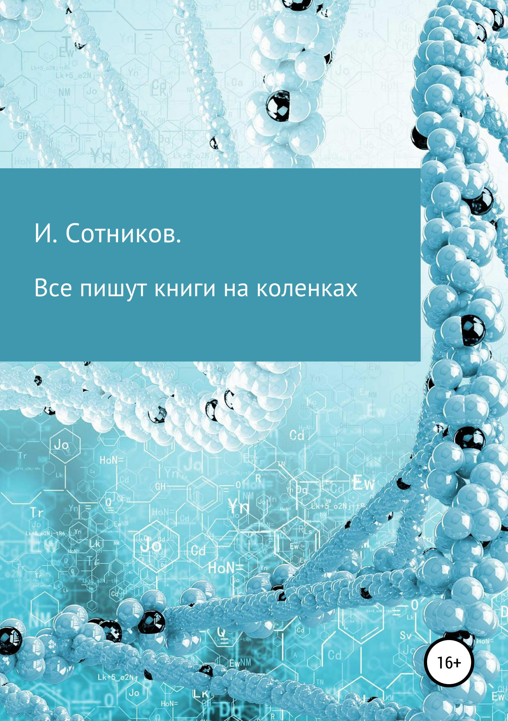 Игорь Сотников Все пишут книги на коленках игорь сотников опасайся человека одной книги впреддверии