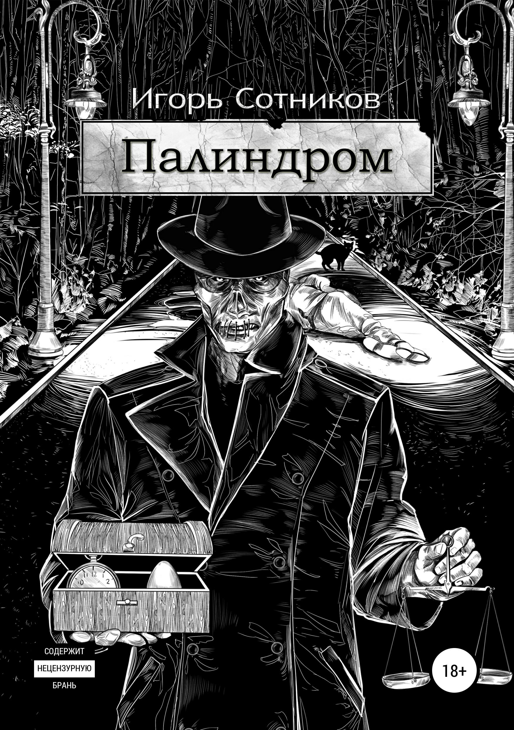 Игорь Сотников Палиндром игорь сотников опасайся человека одной книги впреддверии