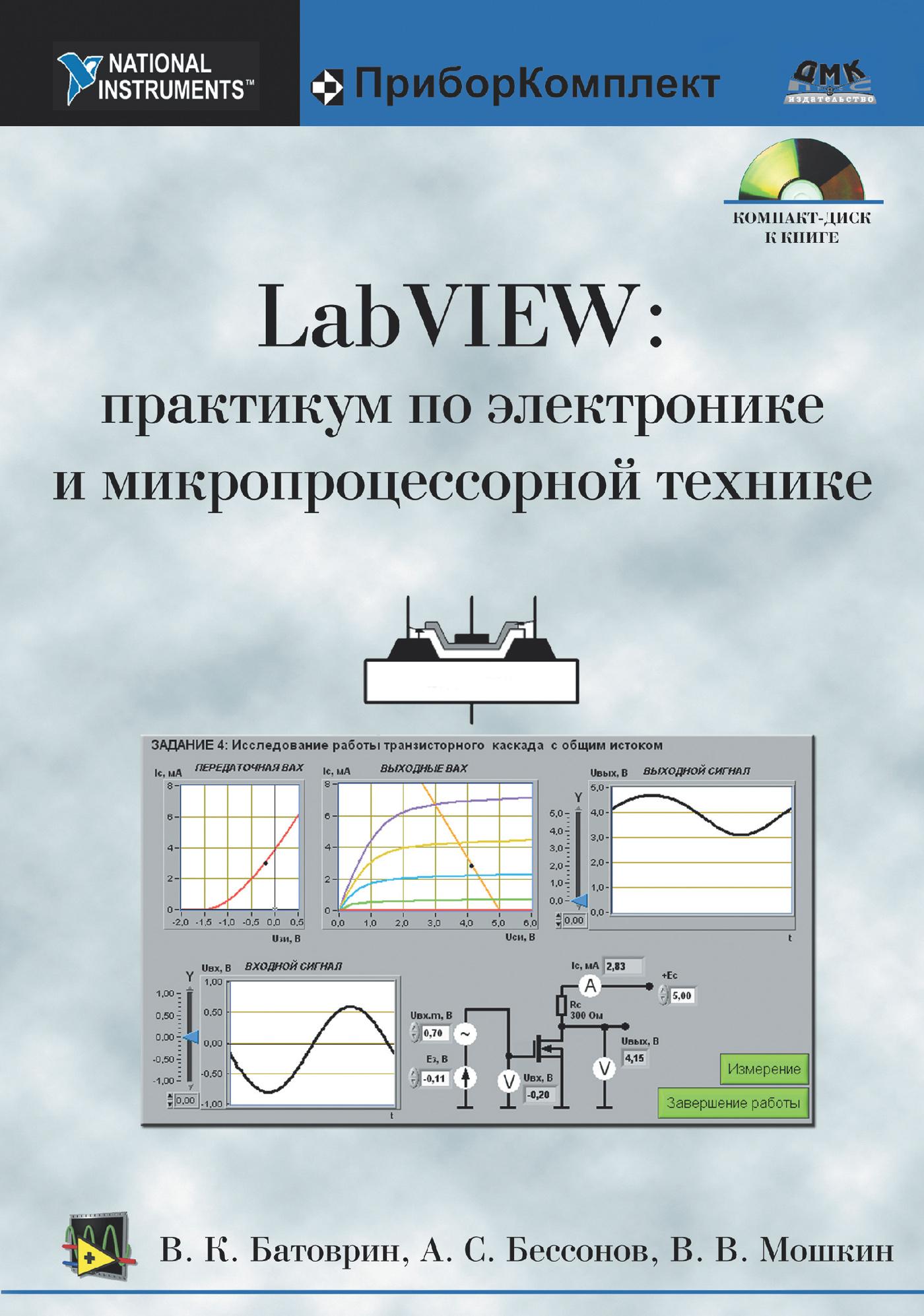 В. В. Мошкин LabVIEW: практикум по электронике и микропроцессорной технике в в мошкин labview практикум по электронике и микропроцессорной технике