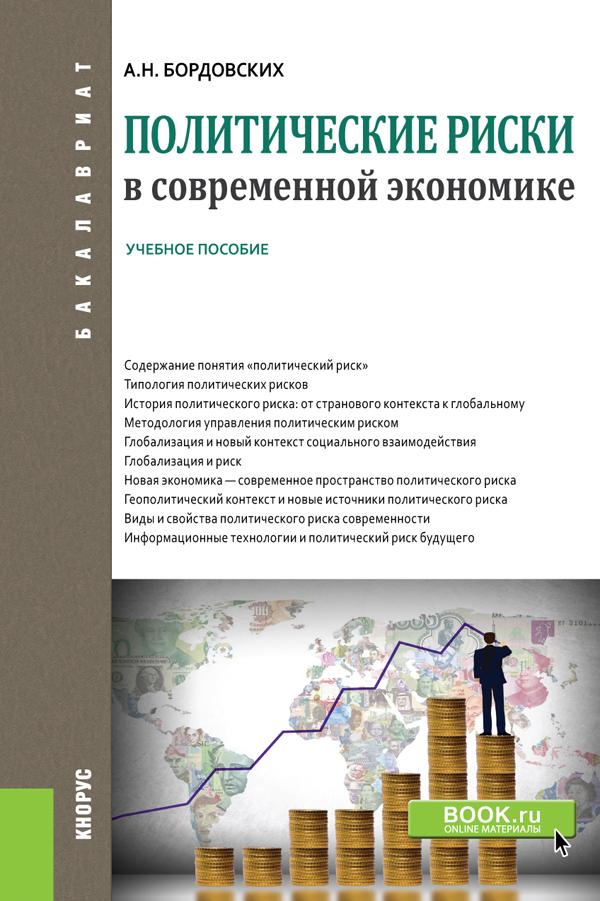 А. Н. Бордовских Политические риски в современной экономике лаврушин о ред банковская система в современной экономике учеб пос