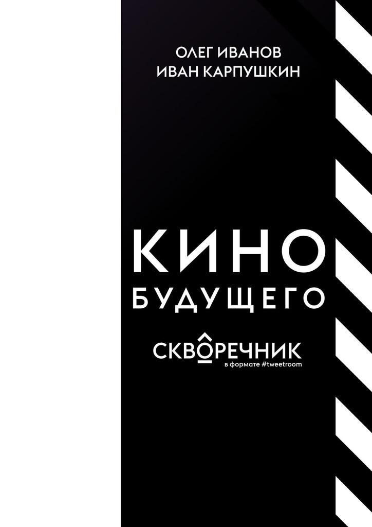 Обложка книги КИНО БУДУЩЕГО. Скворечник в формате #tweetroom
