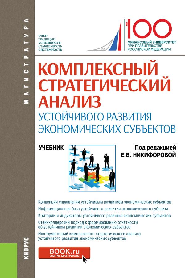 Комплексный стратегический анализ устойчивого развития экономических субъектов