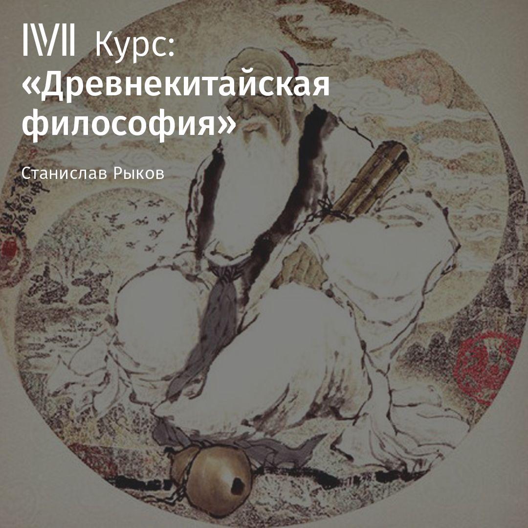 Станислав Рыков Лекция «Чжуан-цзы. Часть 1» цена и фото