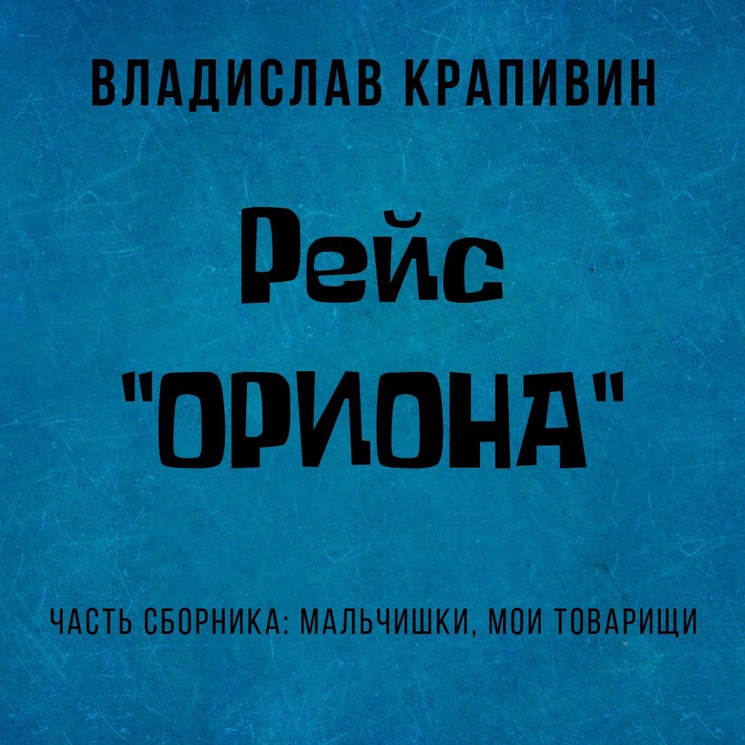 Владислав Крапивин Рейс «Ориона» владислав крапивин колесо перепёлкина