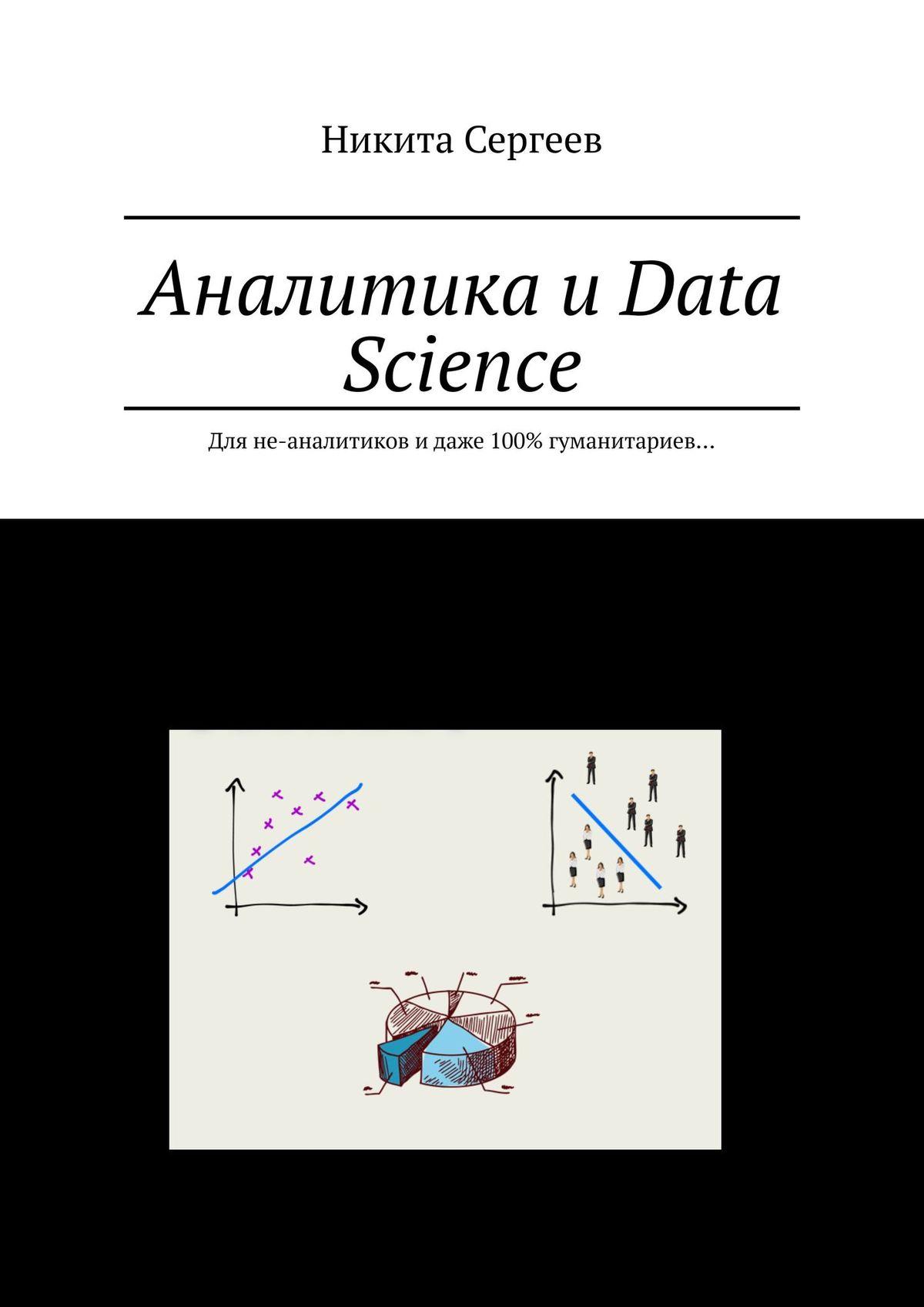 Обложка книги Аналитика иData Science. Для не-аналитиков идаже 100%гуманитариев…