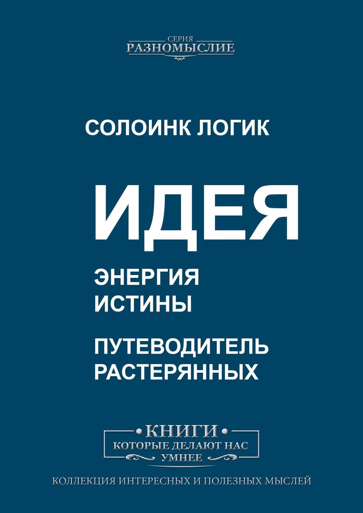 Обложка книги Идея. Энергия истины