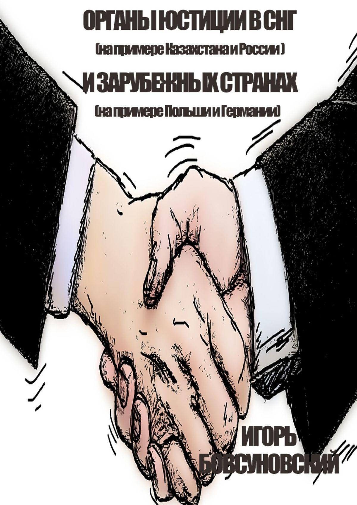 Игорь Бовсуновский Органы юстиции вСНГ изарубежных странах printio внутренние органы