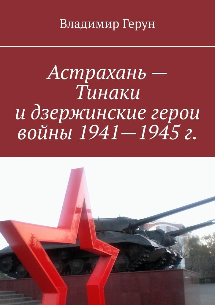 Астрахань– Тинаки идзержинские герои войны 1941—1945г.