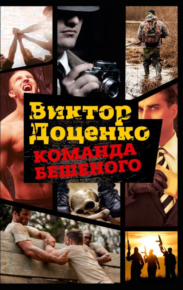 Виктор Доценко Команда Бешеного
